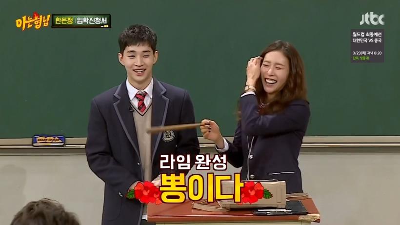 Han Eun-jung Knowing bros