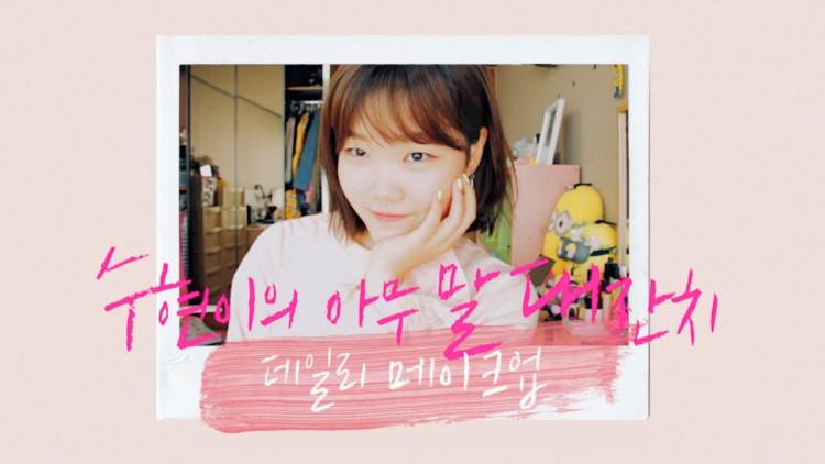 Suhyun's Youtube Channel, Mochipeach Byeol Korea