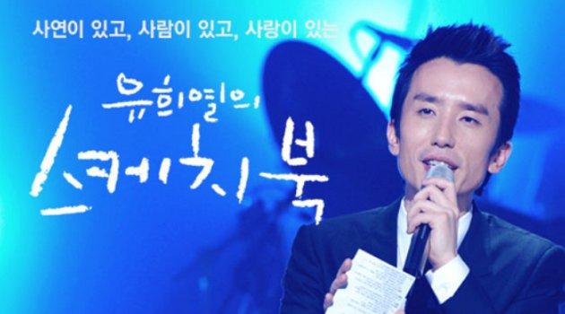 You Hee-yeol Byeol Korea